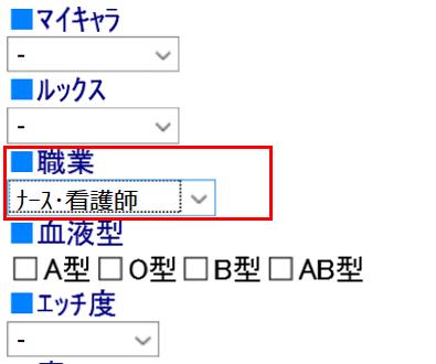 Jメールのプロフィール検索画面