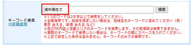 PCMAXのキーワード検索