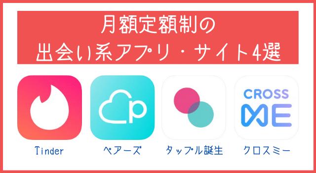 月額定額制のセフレ出会い系アプリ・サイト